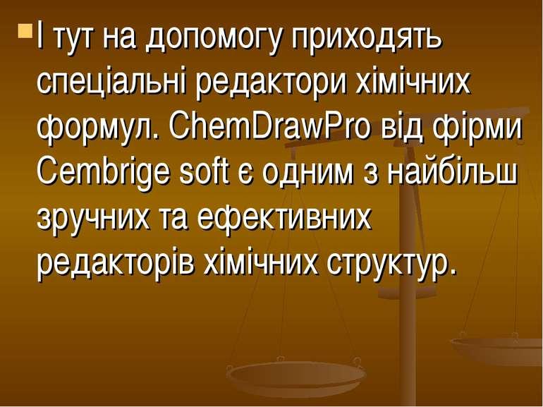 І тут на допомогу приходять спеціальні редактори хімічних формул. ChemDrawPro...