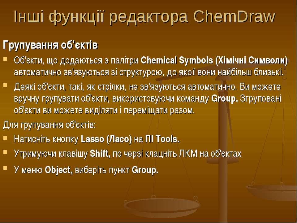 Інші функції редактора ChemDraw Групування об'єктів Об'єкти, що додаються з п...