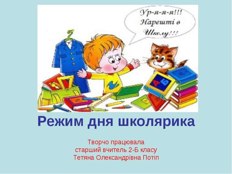 Режим дня школярика Творчо працювала старший вчитель 2-Б класу Тетяна Олексан...