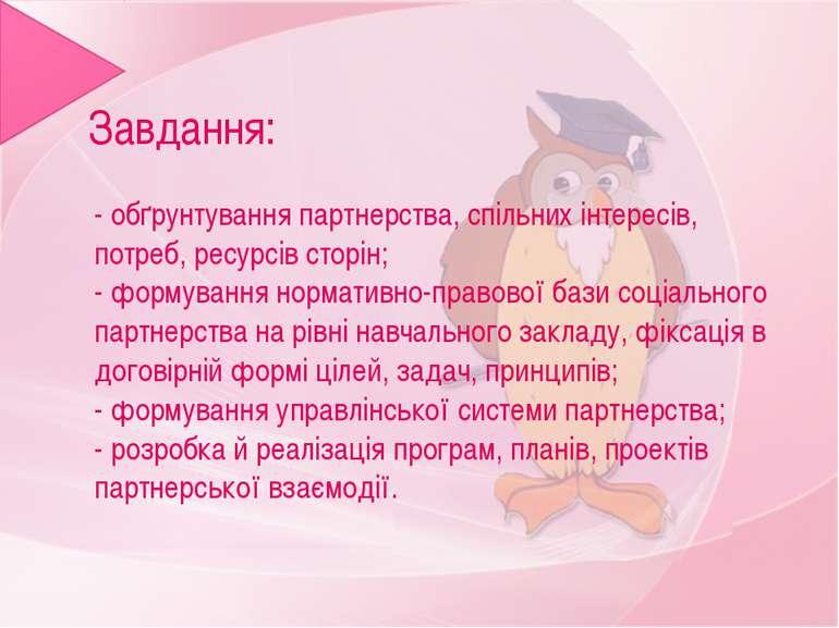Завдання: - обґрунтування партнерства, спільних інтересів, потреб, ресурсів с...