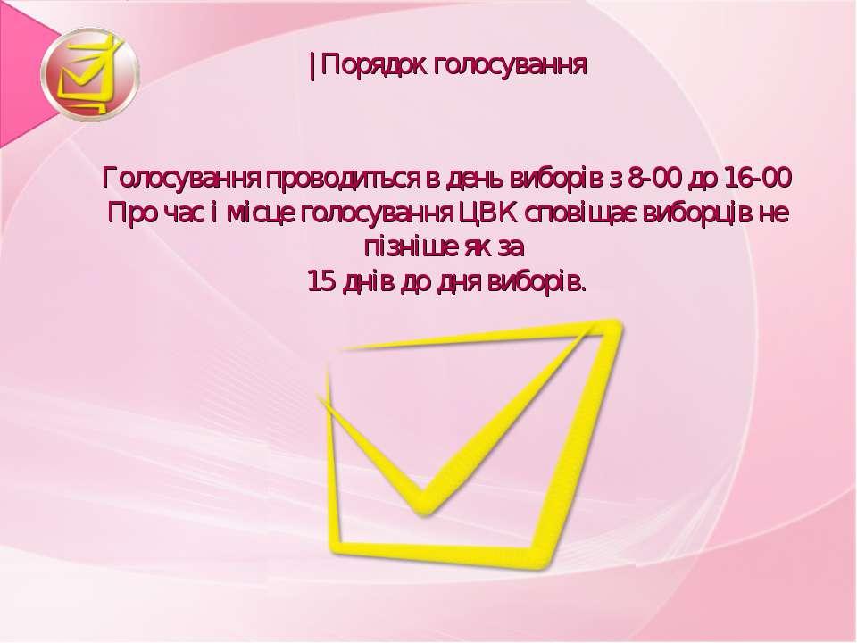   Порядок голосування Голосування проводиться в день виборів з 8-00 до 16-00 ...