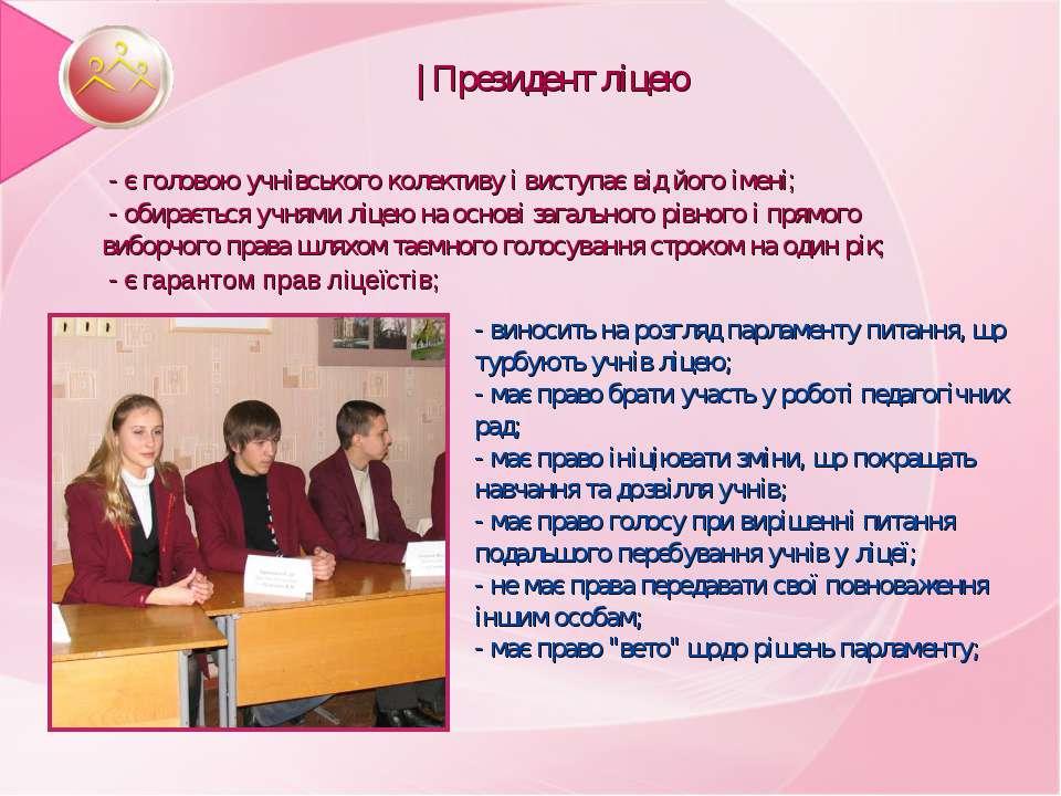   Президент ліцею - є головою учнівського колективу і виступає від його імені...