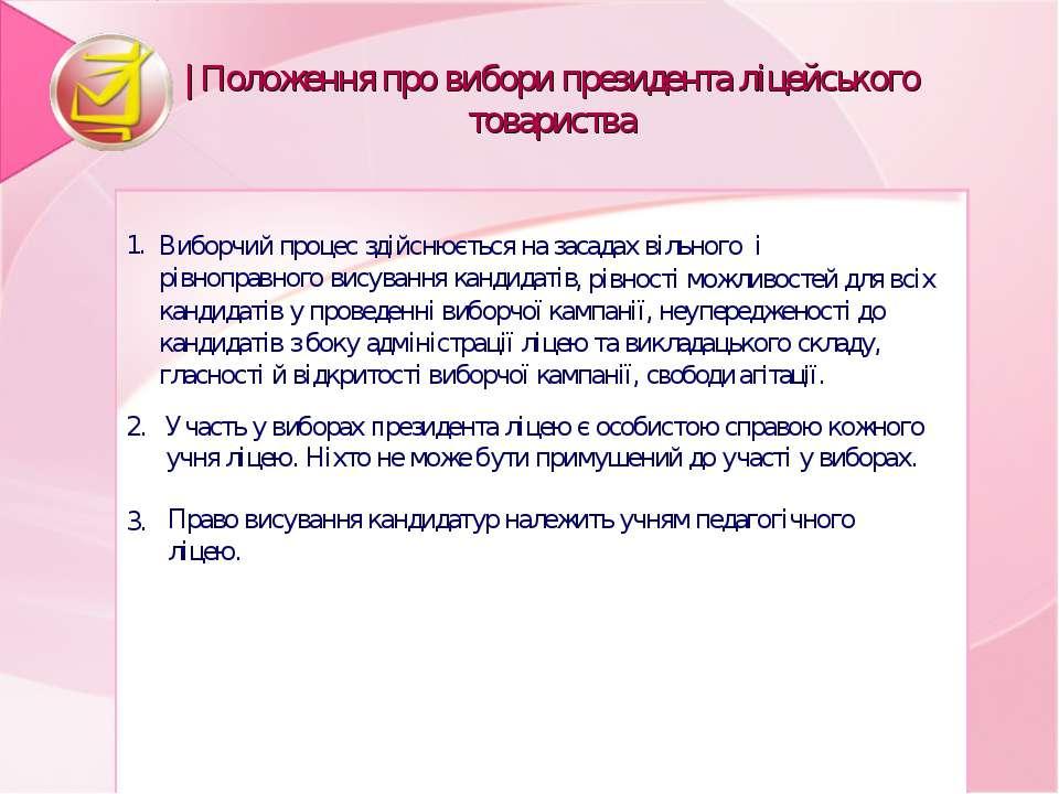   Положення про вибори президента ліцейського товариства Участь у виборах пре...