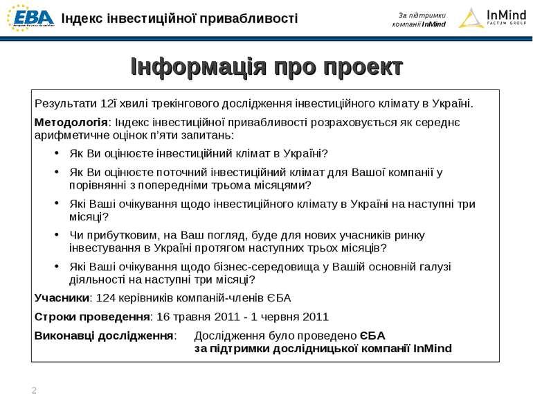 Результати 12ї хвилі трекінгового дослідження інвестиційного клімату в Україн...