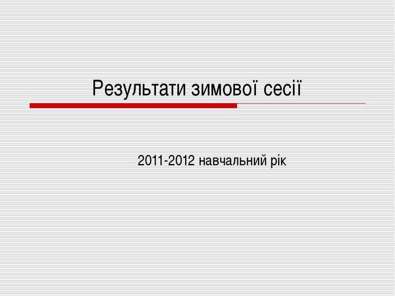 Результати зимової сесії 2011-2012 навчальний рік