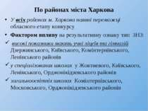 По районах міста Харкова У всіх районах м. Харкова наявні переможці обласного...