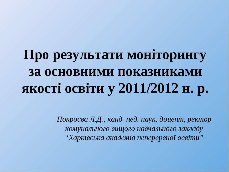 Про результати моніторингу за основними показниками якості освіти у 2011/2012...