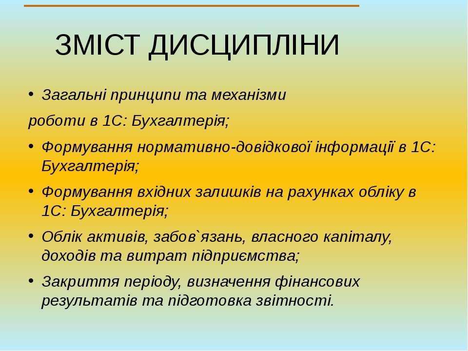 ЗМІСТ ДИСЦИПЛІНИ Загальні принципи та механізми роботи в 1С: Бухгалтерія; Фор...