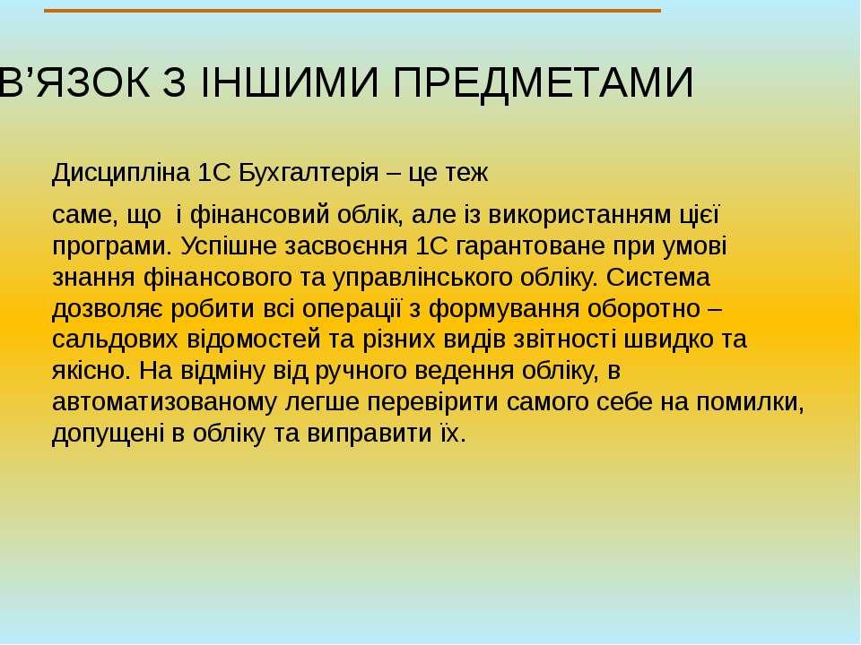 ЗВ'ЯЗОК З ІНШИМИ ПРЕДМЕТАМИ Дисципліна 1С Бухгалтерія – це теж саме, що і фін...