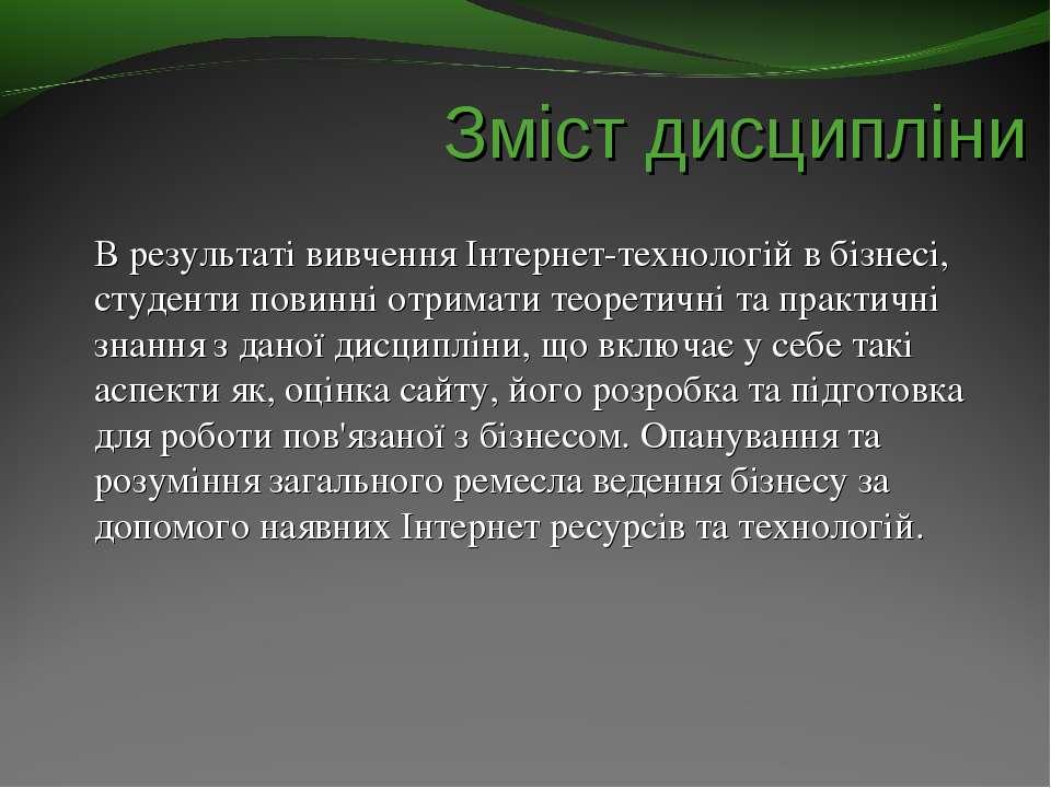 Зміст дисципліни В результаті вивчення Інтернет-технологій в бізнесі, студент...