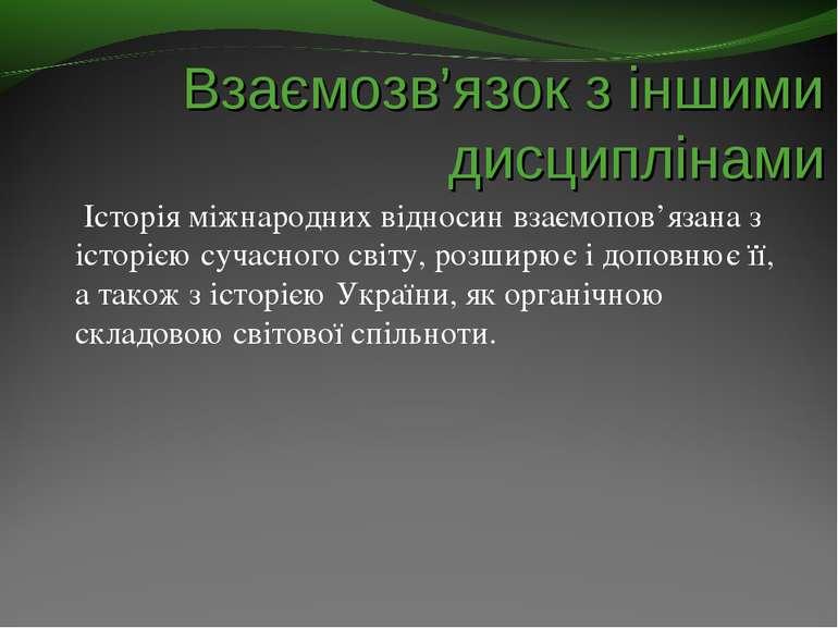 Взаємозв'язок з іншими дисциплінами Історія міжнародних відносин взаємопов'яз...