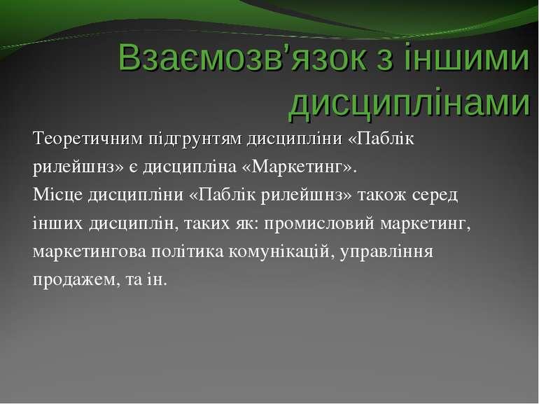 Взаємозв'язок з іншими дисциплінами Теоретичним підгрунтям дисципліни «Паблік...