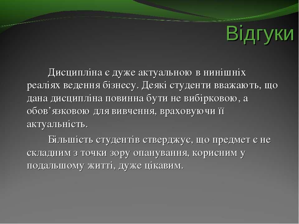 Відгуки Дисципліна є дуже актуальною в нинішніх реаліях ведення бізнесу. Деяк...