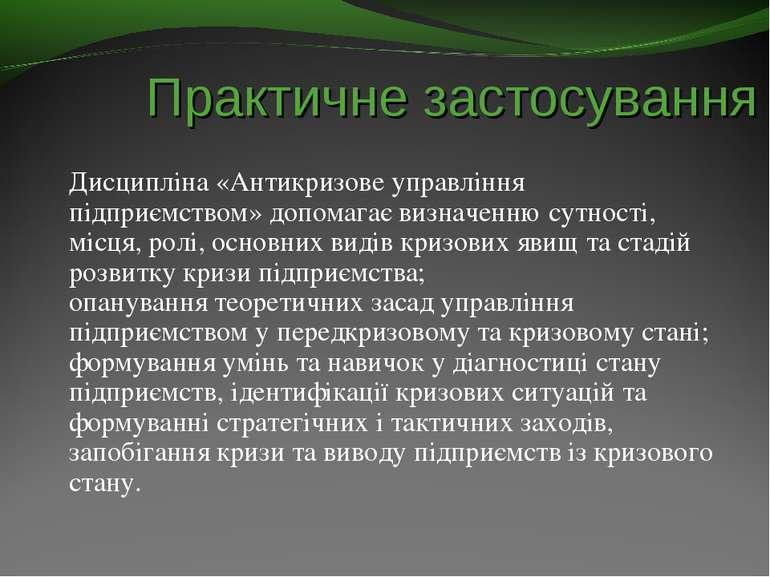 Практичне застосування Дисципліна «Антикризове управління підприємством» допо...