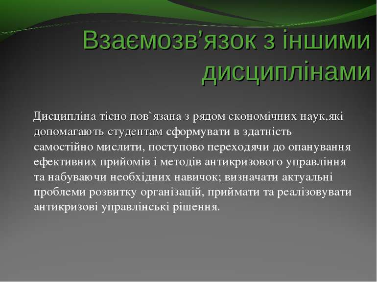 Взаємозв'язок з іншими дисциплінами Дисципліна тісно пов`язана з рядом економ...