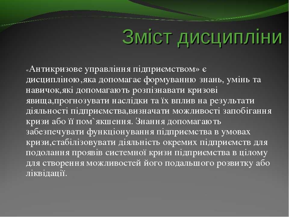 Зміст дисципліни «Антикризове управління підприємством» є дисципліною,яка доп...
