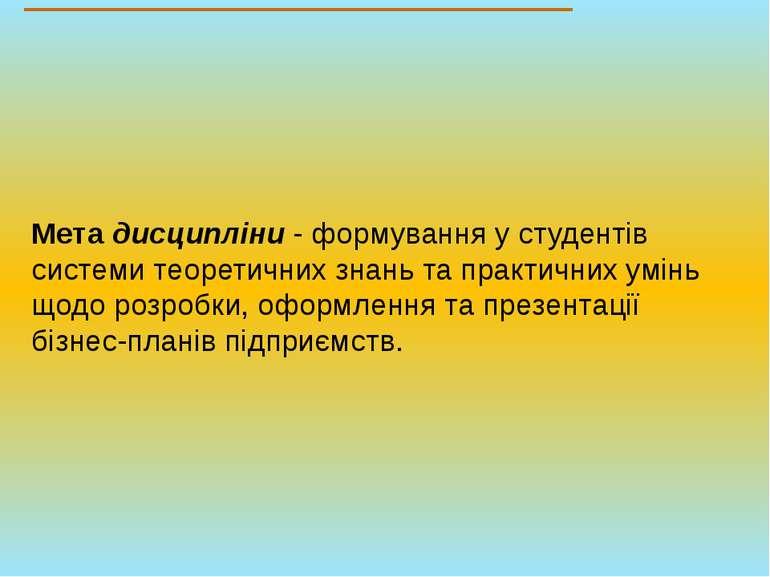 Мета дисципліни - формування у студентів системи теоретичних знань та практич...