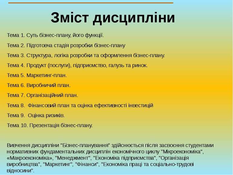 Зміст дисципліни Тема 1. Суть бізнес-плану, його функції. Тема 2. Підготовча ...
