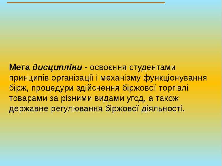 Мета дисципліни - освоєння студентами принципів організації і механізму функц...