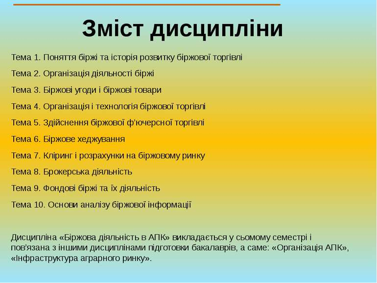 Зміст дисципліни Тема 1. Поняття біржі та історія розвитку біржової торгівлі ...