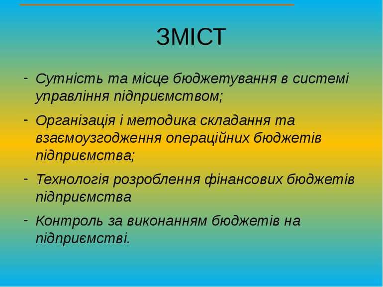 ЗМІСТ Сутність та місце бюджетування в системі управління підприємством; Орга...