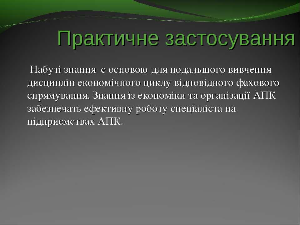 Практичне застосування Набуті знання є основою для подальшого вивчення дисцип...