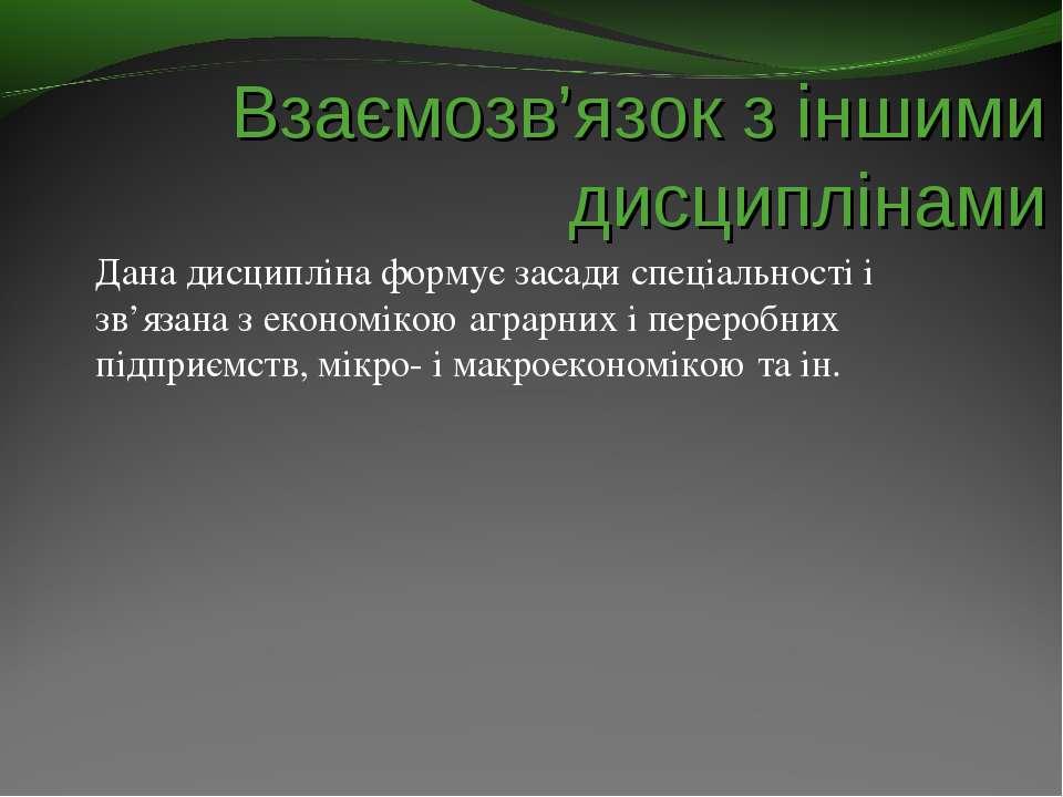 Взаємозв'язок з іншими дисциплінами Дана дисципліна формує засади спеціальнос...