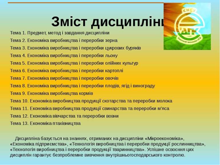 Зміст дисципліни Тема 1. Предмет, метод і завдання дисципліни Тема 2. Економі...