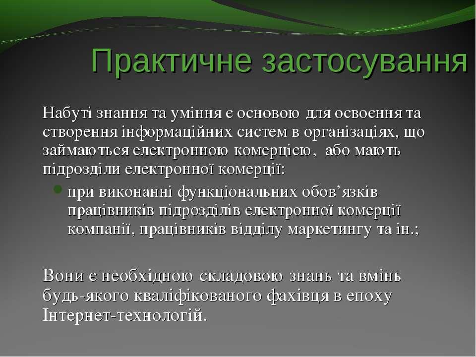 Практичне застосування Набуті знання та уміння є основою для освоєння та ство...