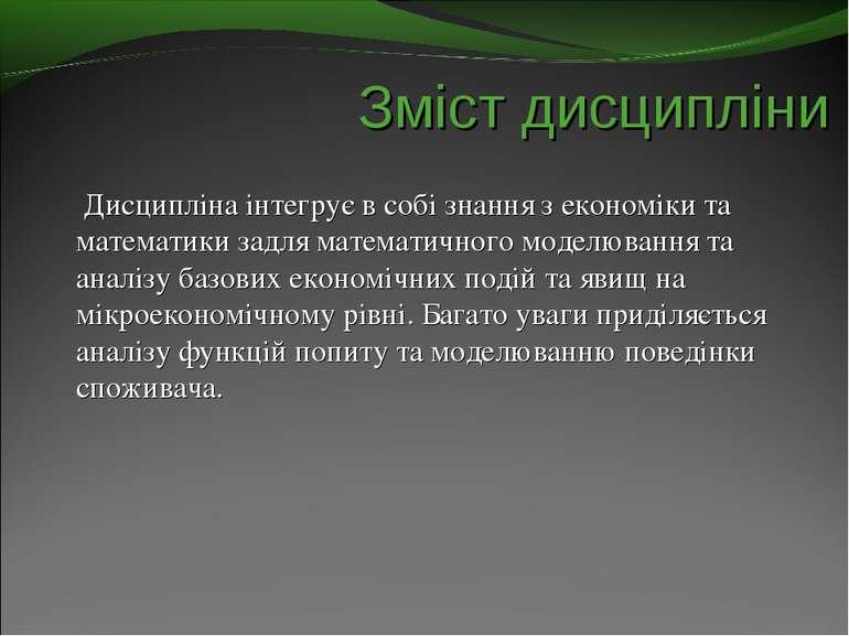 Зміст дисципліни Дисципліна інтегрує в собі знання з економіки та математики ...