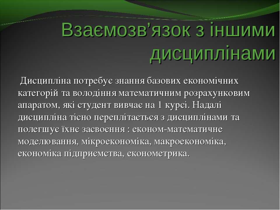 Взаємозв'язок з іншими дисциплінами Дисципліна потребує знання базових економ...