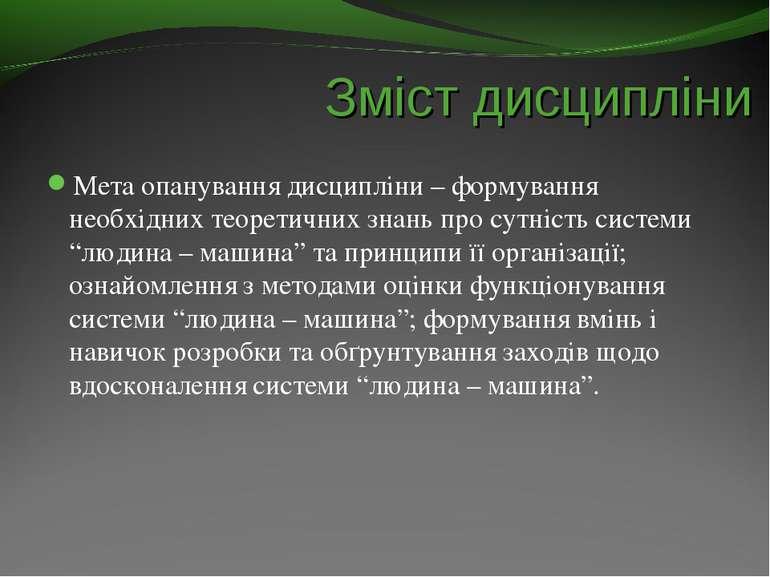 Зміст дисципліни Мета опанування дисципліни – формування необхідних теоретичн...