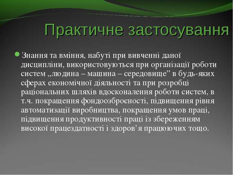 Практичне застосування Знання та вміння, набуті при вивченні даної дисципліни...