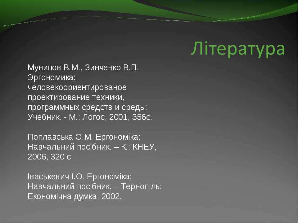 Мунипов В.М., Зинченко В.П. Эргономика: человекоориентированое проектирование...