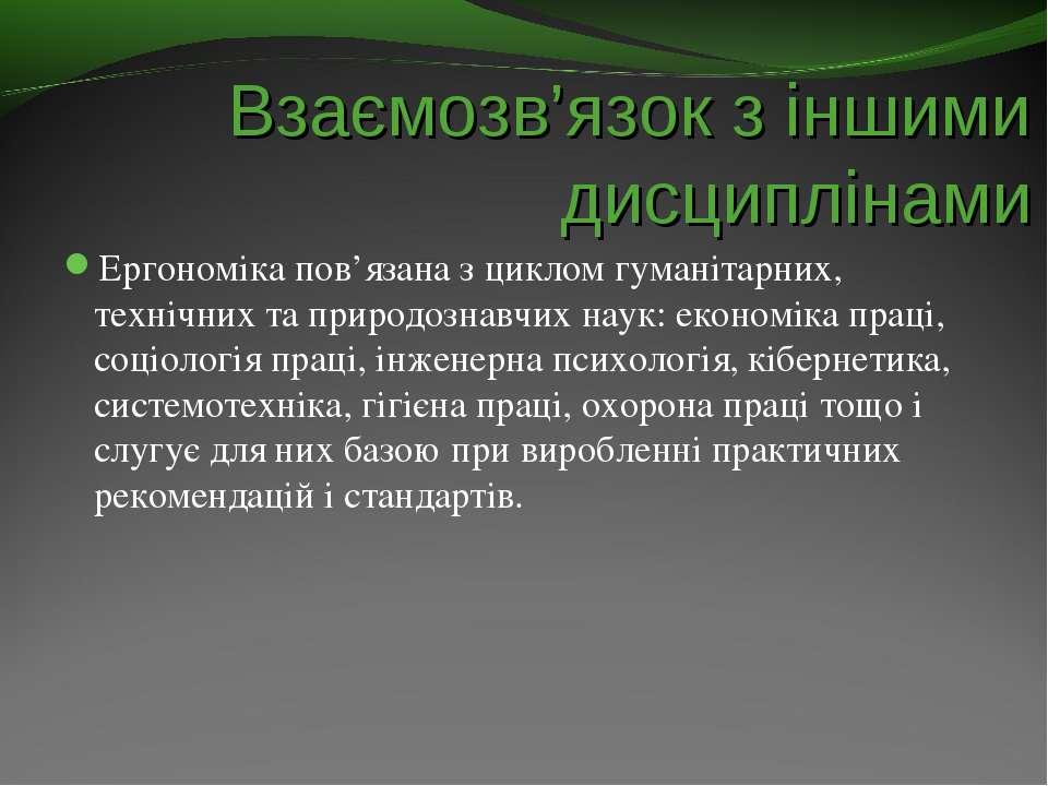 Взаємозв'язок з іншими дисциплінами Ергономіка пов'язана з циклом гуманітарни...