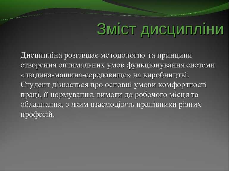 Зміст дисципліни Дисципліна розглядає методологію та принципи створення оптим...