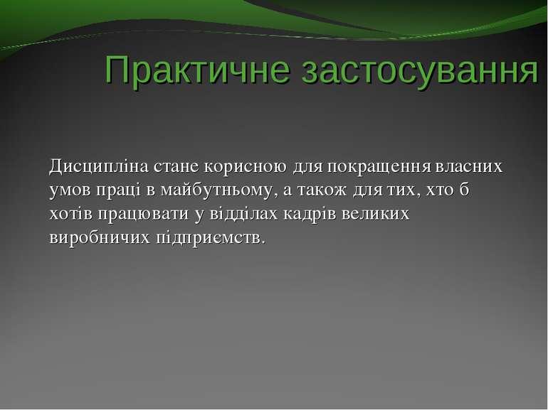 Практичне застосування Дисципліна стане корисною для покращення власних умов ...