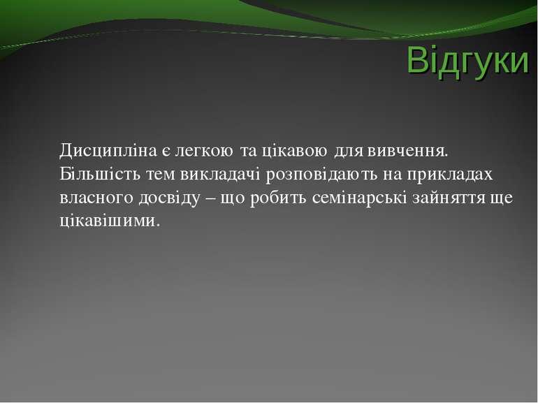 Відгуки Дисципліна є легкою та цікавою для вивчення. Більшість тем викладачі ...