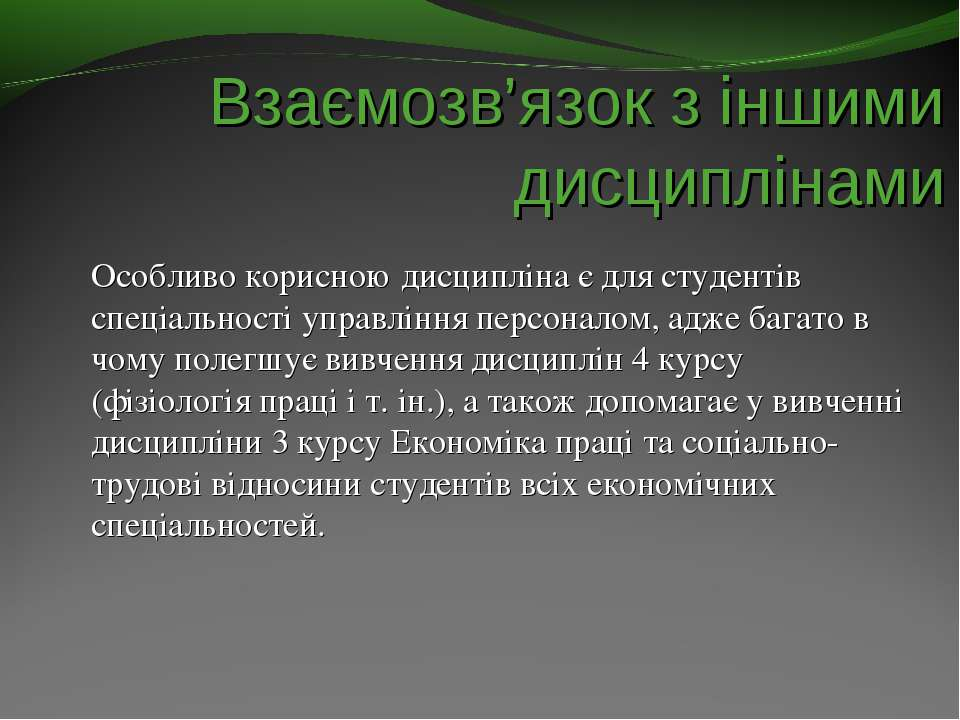 Взаємозв'язок з іншими дисциплінами Особливо корисною дисципліна є для студен...