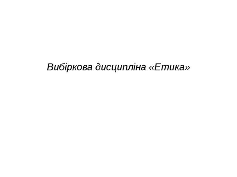 Вибіркова дисципліна «Етика»