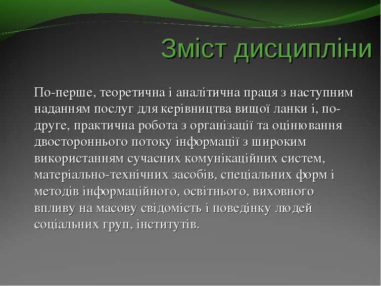 Зміст дисципліни По-перше, теоретична і аналітична праця з наступним наданням...