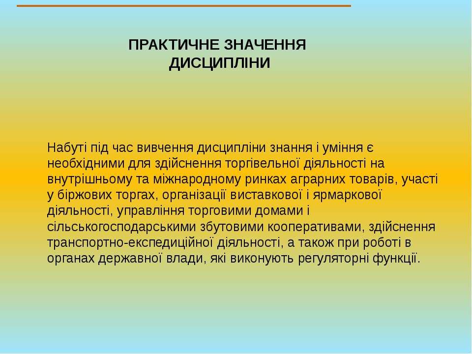 ПРАКТИЧНЕ ЗНАЧЕННЯ ДИСЦИПЛІНИ Набуті під час вивчення дисципліни знання і умі...