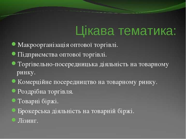 Цікава тематика: Макроорганізація оптової торгівлі. Підприємства оптової торг...