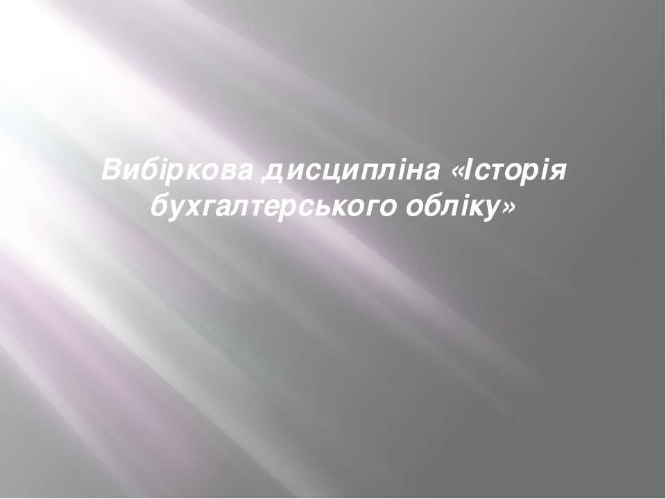 Вибіркова дисципліна «Історія бухгалтерського обліку»