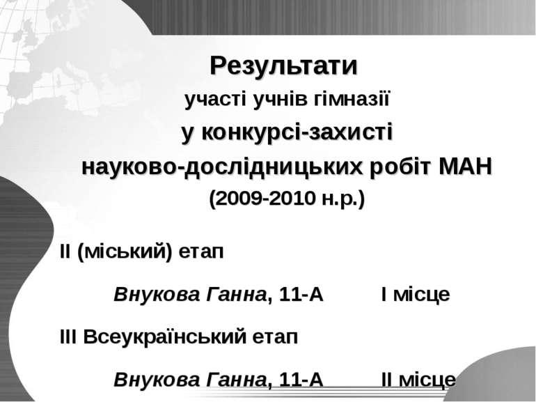 Результати участі учнів гімназії у конкурсі-захисті науково-дослідницьких роб...
