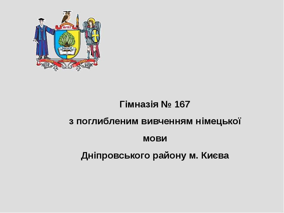 Гімназія № 167 з поглибленим вивченням німецької мови Дніпровського району м....