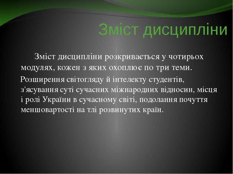 Зміст дисципліни Зміст дисципліни розкривається у чотирьох модулях, кожен з я...