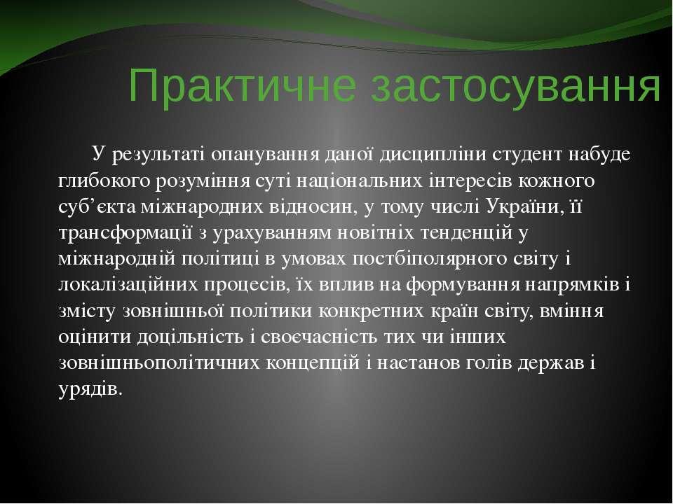 Практичне застосування У результаті опанування даної дисципліни студент набуд...