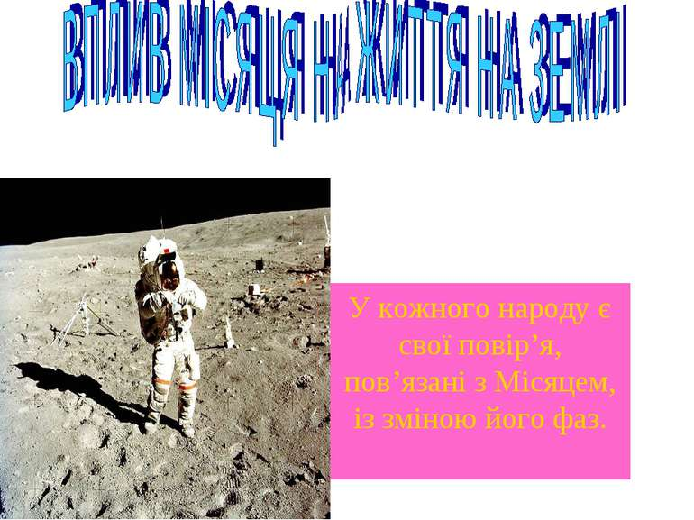 У кожного народу є свої повір'я, пов'язані з Місяцем, із зміною його фаз.