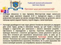 Львівський національний університет імені Івана Франка Необхідна фінансова та...
